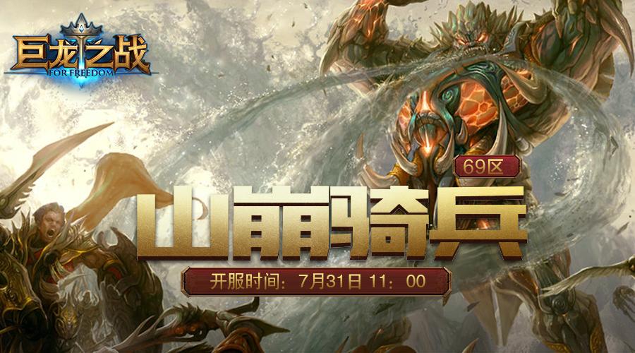 山崩骑兵-巨龙之战