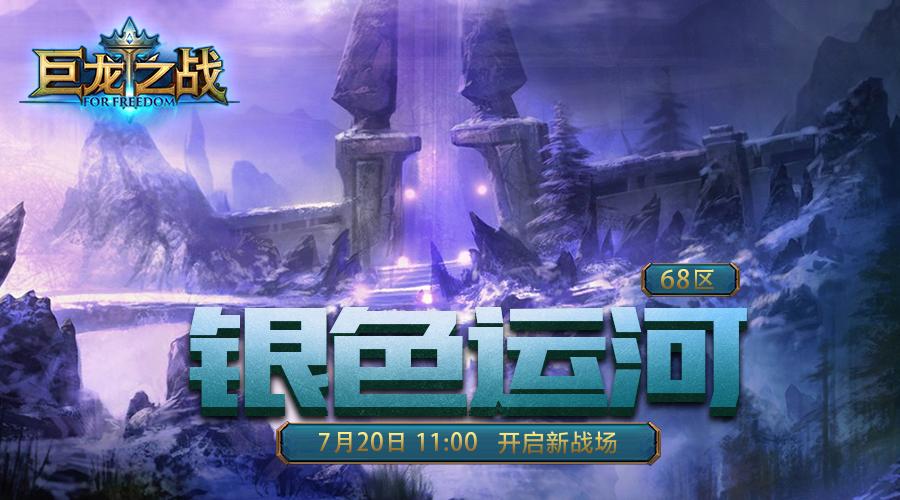 巨龙(3)